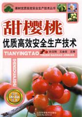 甜樱桃优质高效安全生产技术(仅适用PC阅读)