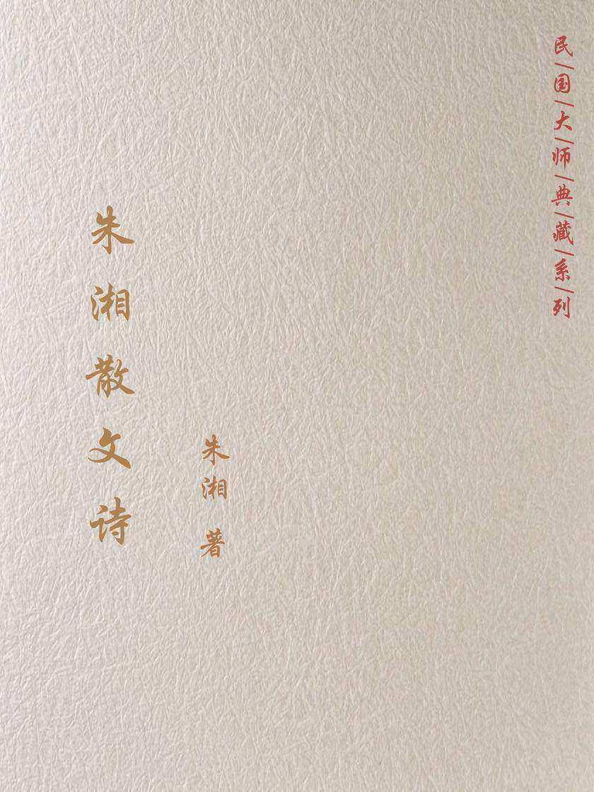 朱湘散文诗