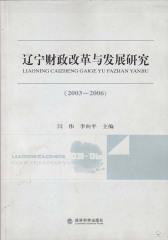 辽宁财政改革与发展研究(2003-2006)(仅适用PC阅读)