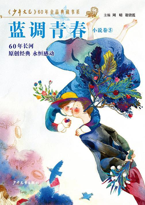《少年文艺》60年金品典藏书系 蓝调青春(小说卷5)