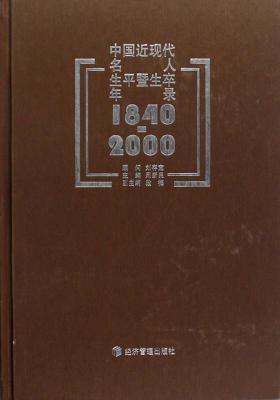 中国近现代名人生平暨生卒年录:1840-2000(仅适用PC阅读)