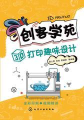 创客学苑:3D打印趣味设计