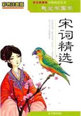 我爱学国学:宋词精选(仅适用PC阅读)