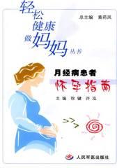 月经病患者怀孕指南