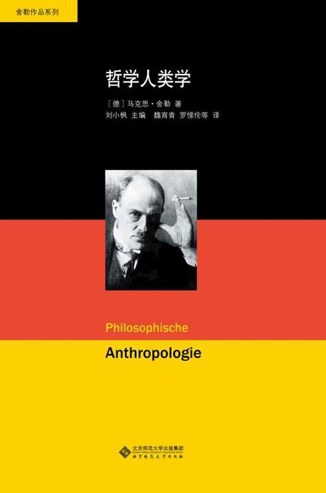 哲学人类学