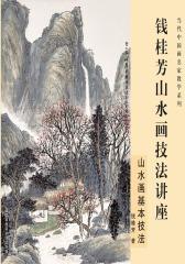 当代中国画名家教学系列·钱桂芳山水画技法讲座·山水画基本技法