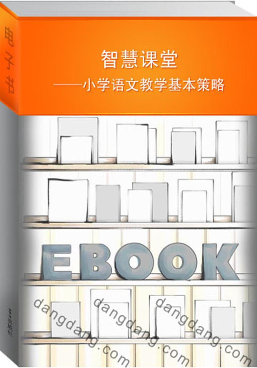 智慧课堂——小学语文教学基本策略