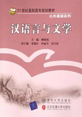 汉语言与文学(仅适用PC阅读)