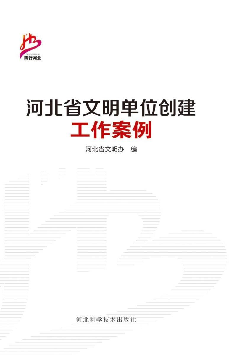 河北省文明单位创建工作案例