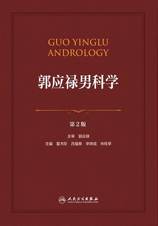 郭应禄男科学(第2版)
