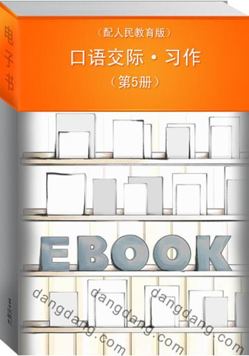 口语交际·习作(第5册)(配人民教育版)(仅适用PC阅读)