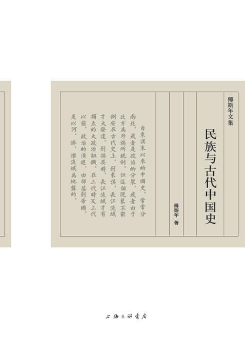 民族与古代中国史(傅斯年文集)