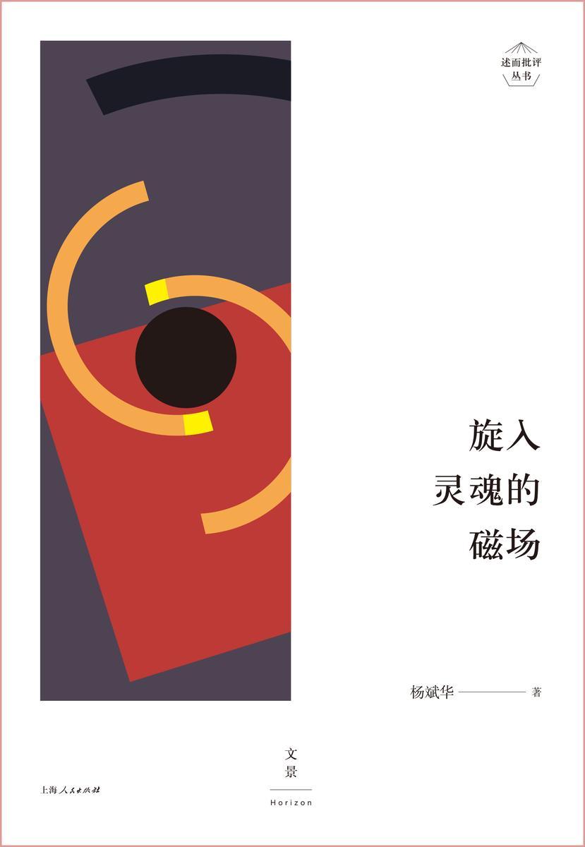 述而批评丛书:旋入灵魂的磁场