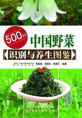 500种中国野菜识别与养生图鉴