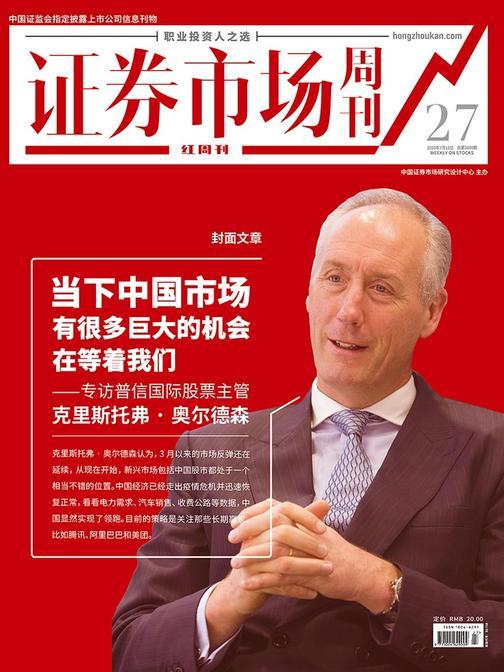 当下中国市场有很多巨大的机会在等着我们 证券市场红周刊2020年27期