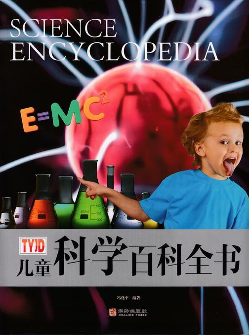 儿童科学百科全书
