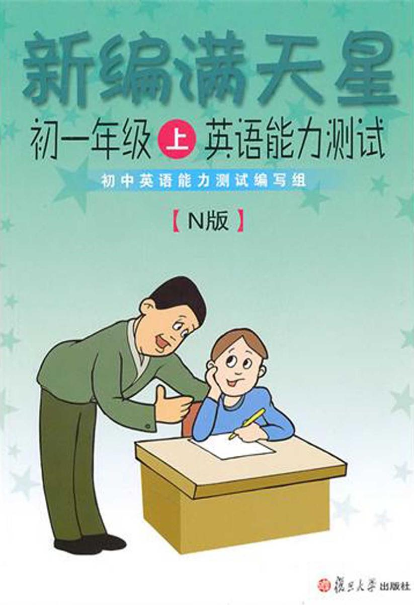 新编满天星:初一年级上英语能力测试(N版)(仅适用PC阅读)