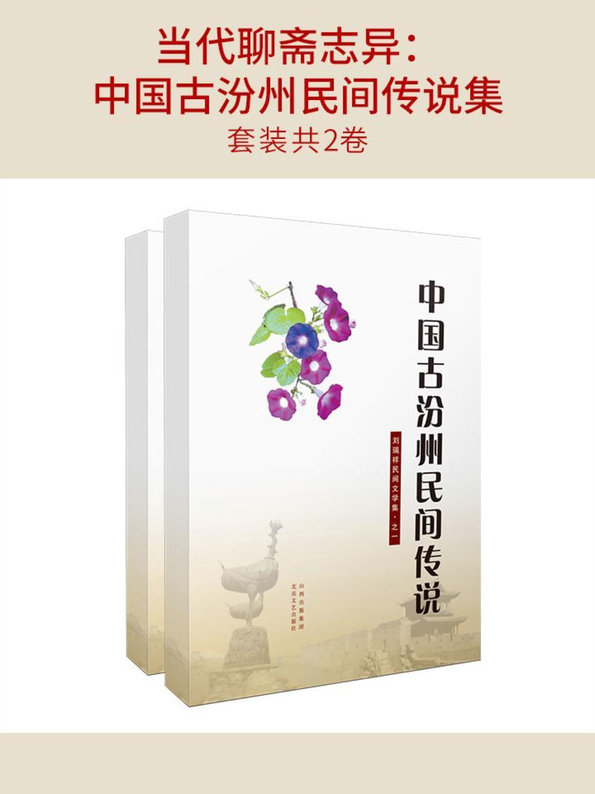 当代聊斋志异:中国古汾州民间传说集(套装共2卷)