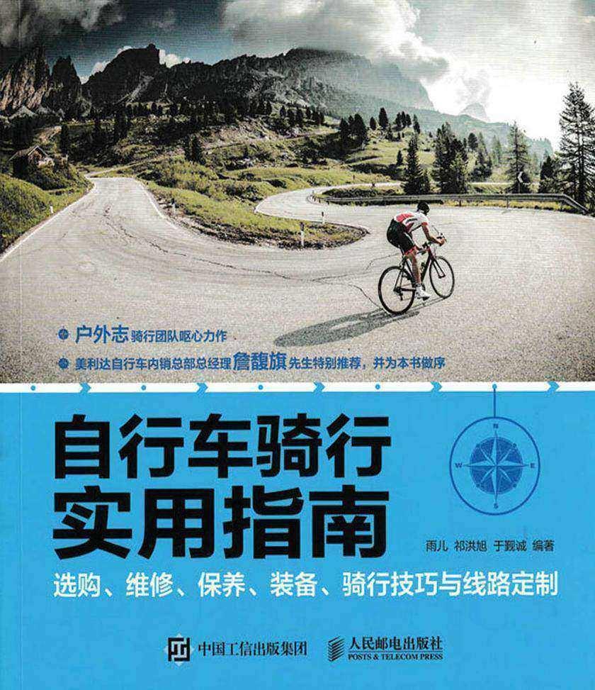自行车骑行实用指南
