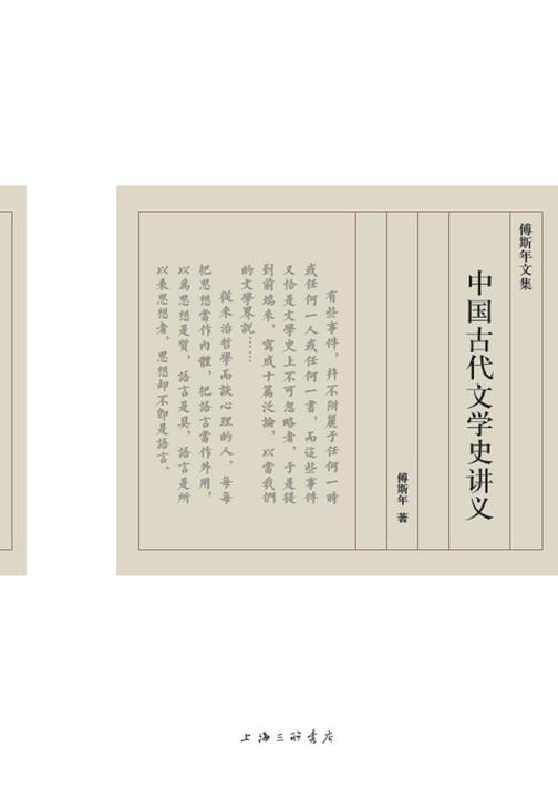 中国古代文学史讲义(傅斯年文集)