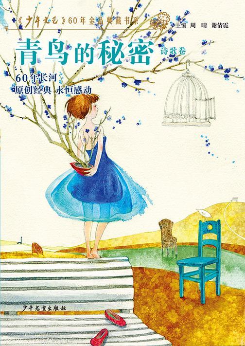 《少年文艺》60年金品典藏书系 青鸟的秘密(诗歌卷)