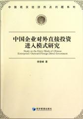 中国企业对外直接投资进入模式研究
