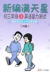 新编满天星:初三年级上英语能力测试(N版)(仅适用PC阅读)