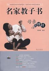名家教子书——母亲的榜样