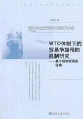 WTO体制下的贸易争端预防机制研究——基于货物贸易的视角
