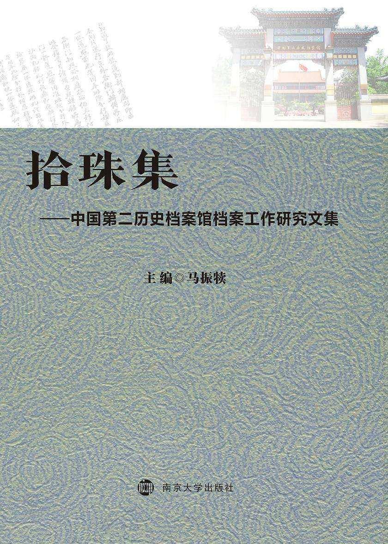 拾珠集——中国第二历史档案馆档案工作研究文集