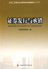 2010版证券业从业资格考试教材 证券发行与承销(试读本)