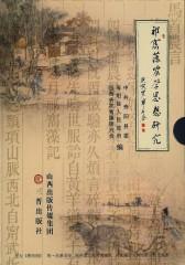 祁寯藻农学思想研究·论文集