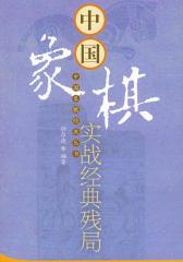 中国象棋实战经典残局(仅适用PC阅读)