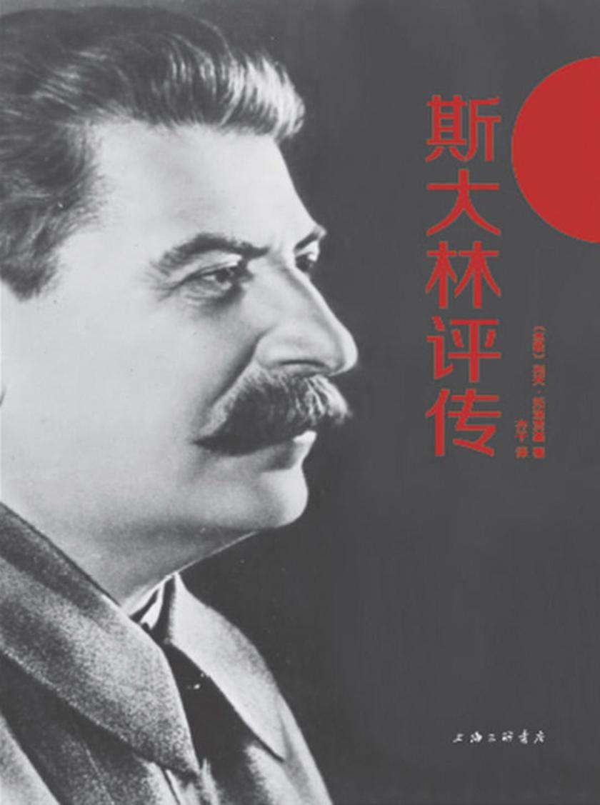 斯大林评传