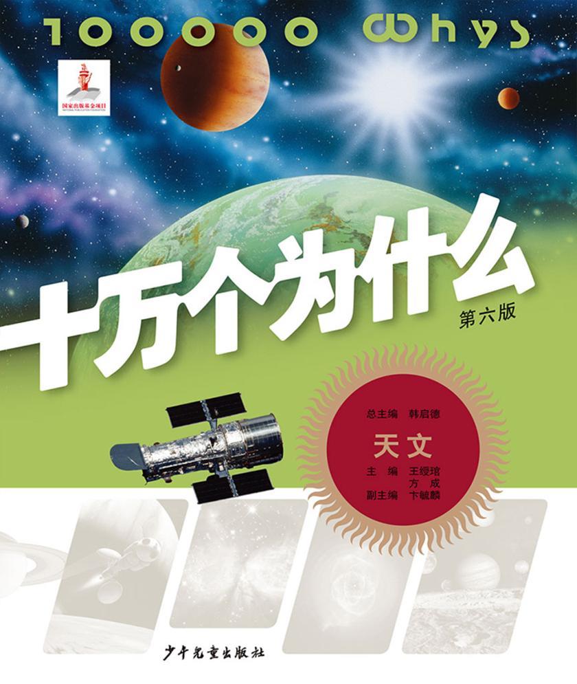 十万个为什么(第六版)-天文