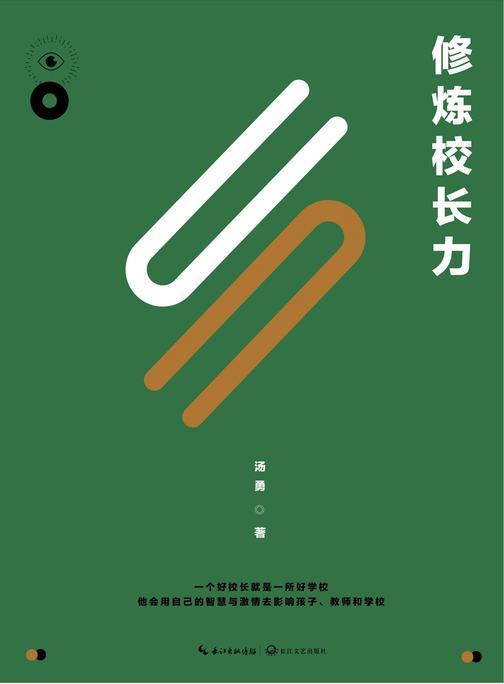 修炼校长力(十年修订升级版,入选2020年度《中国教育报》教师最喜欢的100本图书,9项核心要素,助力校长修炼)