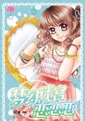 梦幻迷宫恋恋恋(试读本)