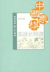 中国象棋实战长局谱(仅适用PC阅读)