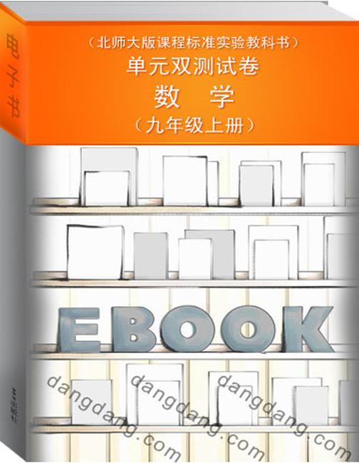单元双测试卷·数学(九年级上册)(北师大版课程标准实验教科书)