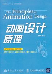 动画设计原理(仅适用PC阅读)