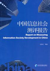 中国信息社会测评报告(仅适用PC阅读)