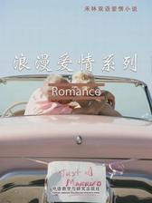 禾林双语爱情小说(浪漫爱情系列)