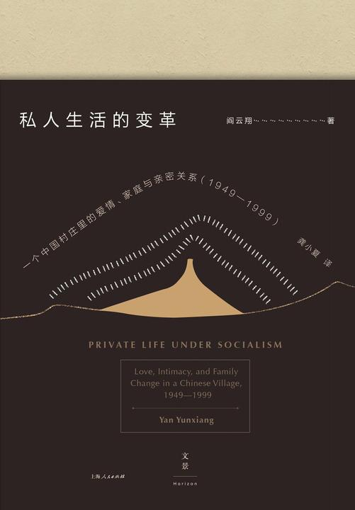 私人生活的变革—一个中国村庄里的爱情、家庭与亲密关系(1949-1999)