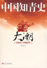 中国知青史-大潮(试读本)