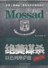 绝美谋杀:以色列摩萨德绝密行动