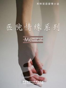 禾林双语爱情小说(医院情缘系列)