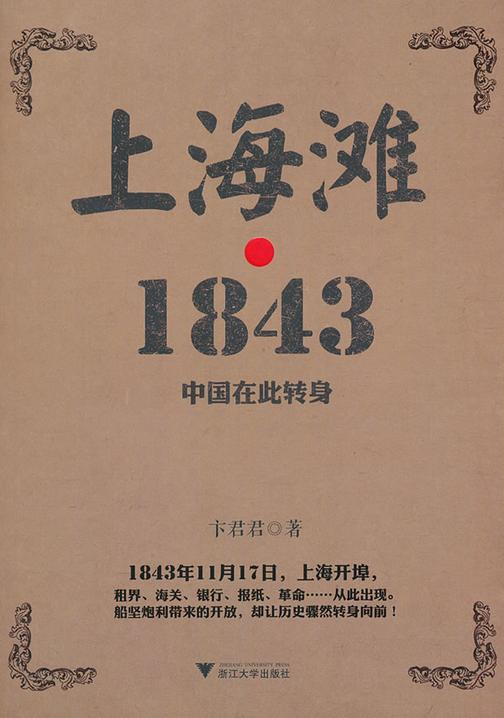 上海滩·1843
