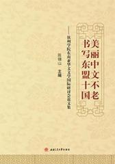 美丽中文不老 书写东盟十国