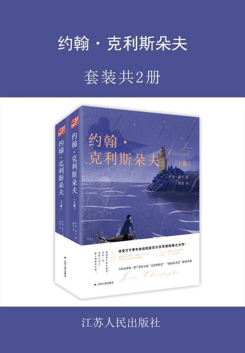 约翰·克利斯朵夫(全两册)(诺贝尔文学奖 傅雷经典译本)