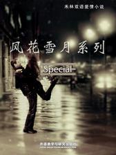 禾林双语爱情小说(风花雪月系列)